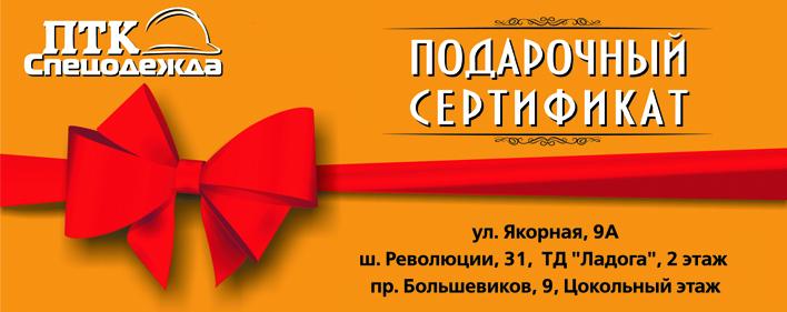 Подарочный сертификат от ТК Спецодежда